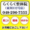 らくらく整体院 東川口 2号店のお店ロゴ