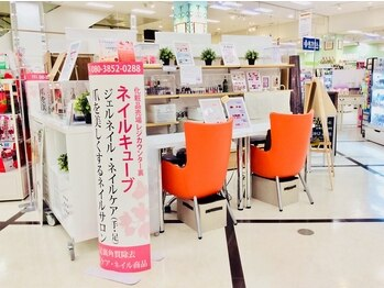 ネイルキューブ イオン広島祇園店(広島県広島市安佐南区)