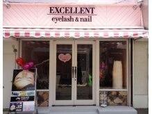 エクセレントアイラッシュ 西新店(EXCELLENT eyelash&nail)