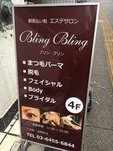 ブリンブリン 五反田(Bling Bling)/看板