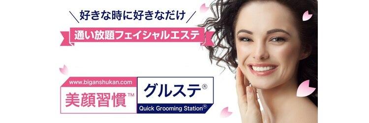 小顔矯正アンド毛穴洗浄専門店 グルステ 恵比寿店のサロンヘッダー