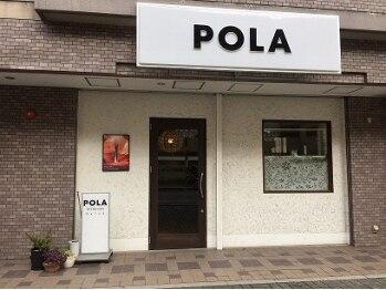 ポーラ Ratna店(POLA)(大阪府東大阪市)