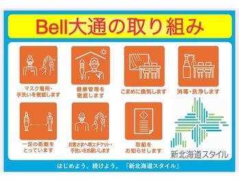 ベル アイラッシュサロン(Bell)/《ウイルス対策徹底営業》
