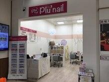 プリュネイル サンエー大湾シティ店(Plu'nail)の詳細を見る