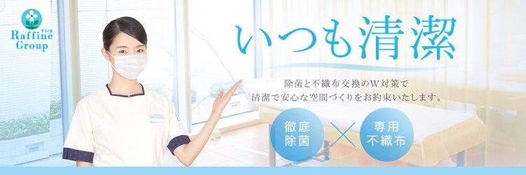 ラフィネ サンエー経塚シティ店のサロンヘッダー