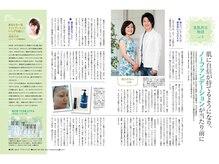 キレイ処 名鉄岐阜駅店/☆雑誌掲載(婦人公論2017年8月)