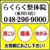 らくらく整体院 東川口店のお店ロゴ