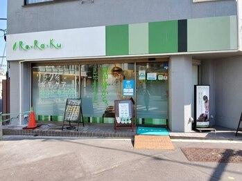 リラク 新大塚駅前店(Re.Ra.Ku)(東京都豊島区)