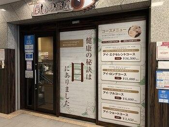 目の美容院 ランドマークプラザサロン(神奈川県横浜市西区)