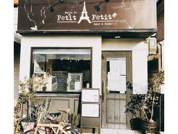 サロン ド プティ タ プティ(Salon de Petit a Petit)(京都府長岡京市)