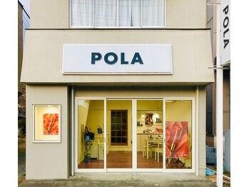 ポーラ 城東店(POLA)(山梨県甲府市)