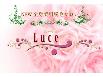 ルーチェ(Luce)/NEW全身美肌脱毛専門サロンLuce