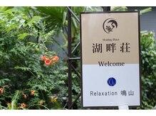 ナルヤマ リラクゼーション いすみ店(Naruyama)の雰囲気(森の中でゆったりくつろぐヒーリングスペース。)