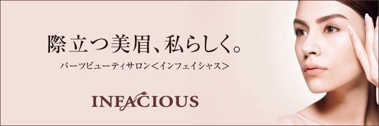 インフェイシャス 岡山高島屋店(INFACIOUS)のサロンヘッダー
