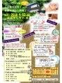 リフレッシュサロン山椿 本店イベント開催☆今年も企画します。情報はライン@yamatsubakiまで
