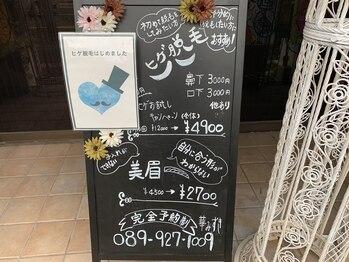 華みずき(愛媛県松山市)