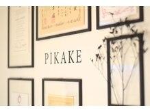 ピカケ(PIKAKE)
