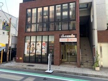 ゲンキプラス 骨盤ラボ 鶴見駅前店(GENKIPlus)(神奈川県横浜市鶴見区)
