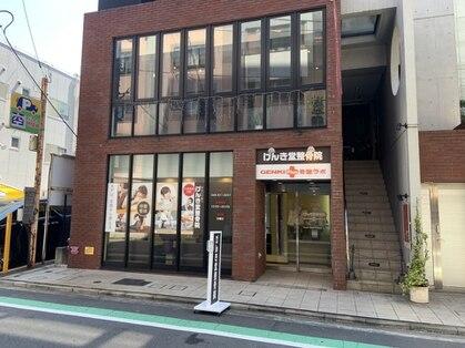 GENKIPlus骨盤ラボ 鶴見駅前店