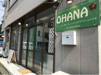 カイロプラクティックアンドビューティサロン オハナ 川越店(OHANA)(埼玉県狭山市)