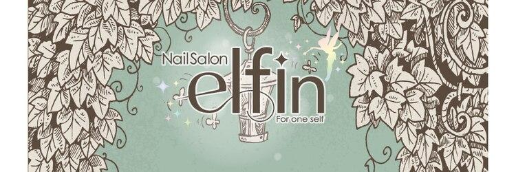 ネイルサロン エルフィン(Nail salon elfin)のサロンヘッダー