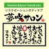 夢咲サロン 佐賀本店のお店ロゴ