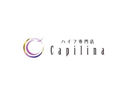 カピリナ(Capilina)の写真