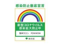 パウワウ 西武池袋店(POWWOW)