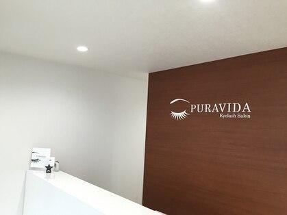 PURAVIDA【プーラビィータ】(甲府・甲斐・富士吉田/エステ)の写真