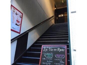 ビューティーケアサロン ラヴィアン ローズ(La Vie en Rose)