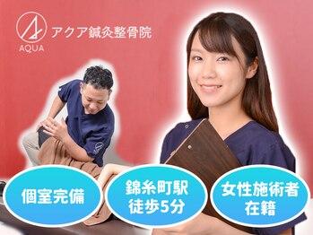 アクア鍼灸整骨院 アクアプラス(AQUA PLUS)(東京都墨田区)
