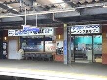 ナックス 希望ヶ丘駅店(NAX)の雰囲気(希望ヶ丘駅ホーム内にございます!)