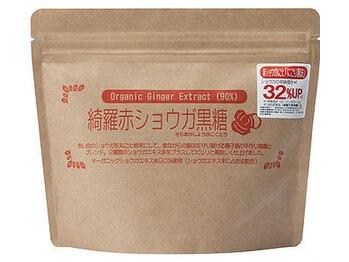 まつげふさ子 おはだつる美 キラ(KIRA)/綺羅赤ショウガ黒糖