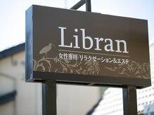 リブラン(Libran)