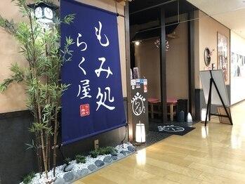 もみ処らく屋 センター南店(神奈川県横浜市都筑区)
