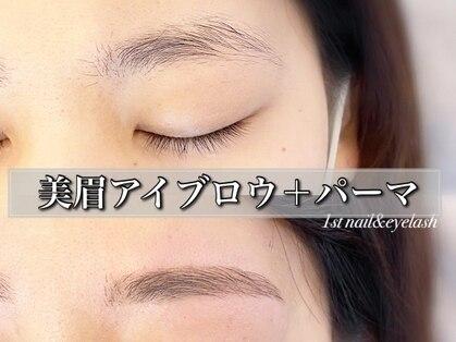 ファーストネイルアンドアイラッシュ 札幌駅前店(1stNAIL&eyelash)の写真