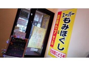 スーパーもみほぐし 真岡店(栃木県真岡市)