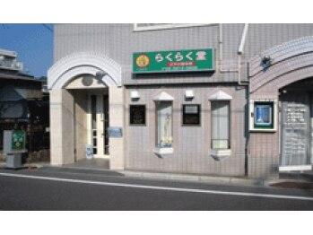 らくらく堂 江戸川整体院(東京都江戸川区)