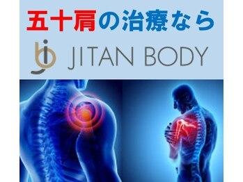 ジタンボディ整体院 国立(JITAN BODY)(東京都国立市)