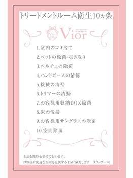 ヴィオール 名古屋栄店(VIOR)/脱毛部屋の衛生の徹底の約束