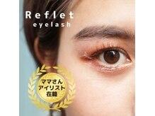 ルフレ アイラッシュ(Reflet eyelash)の詳細を見る