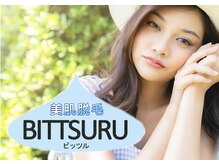 ビッツル(BITTSURU)