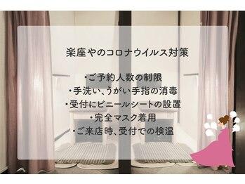 楽座や 日本橋店(東京都中央区)
