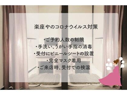 都内4店舗 漢方士監修 よもぎ蒸しとゲルマ温浴  楽座や 日本橋店