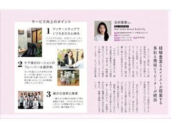 ネイルサロン スクール ビュートバタフライ 相模大野店(BEAUT BUTTERFLY)/~雑誌掲載~