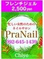 プラネイル(Pra Nail)/Pra Nail 千代店