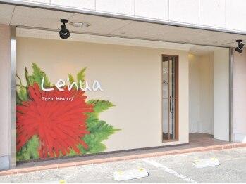 トータルビューティー レフア 奈良橿原店(Lehua)(奈良県橿原市)