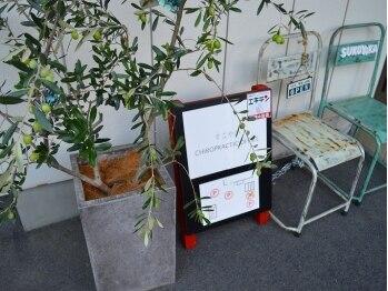 徳島すこやか整体院(徳島県徳島市)