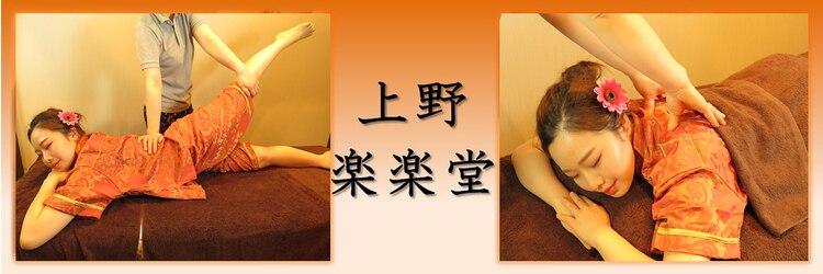 上野 楽楽堂のサロンヘッダー