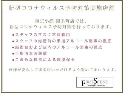 東京小顔 錦糸町店の写真